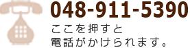 電話048-911-5390
