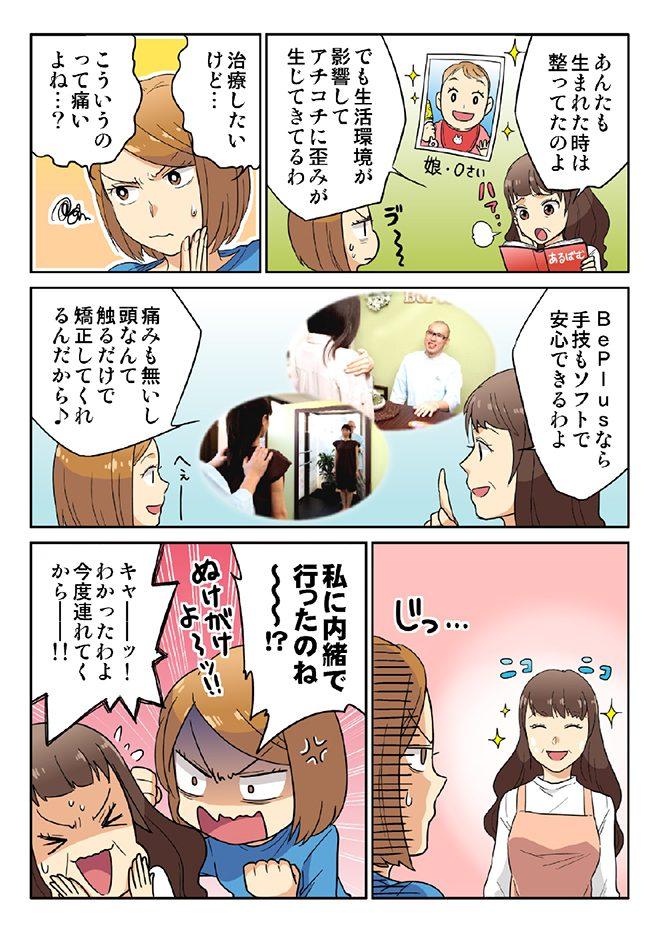 b-plus_manga0811-2