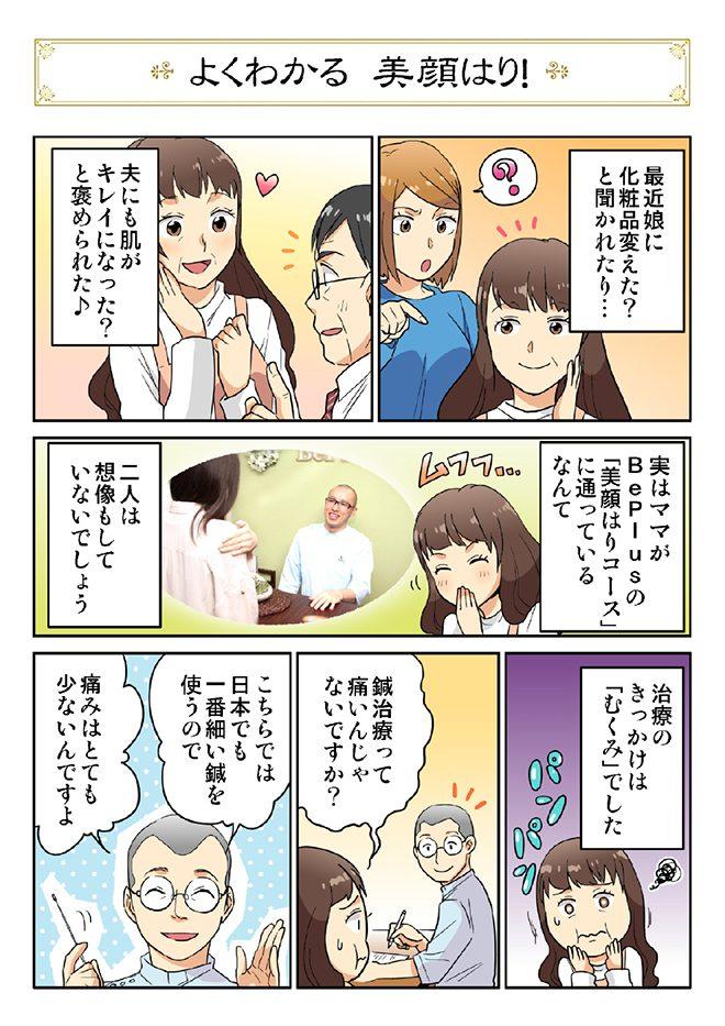 b-plus_manga0811-3