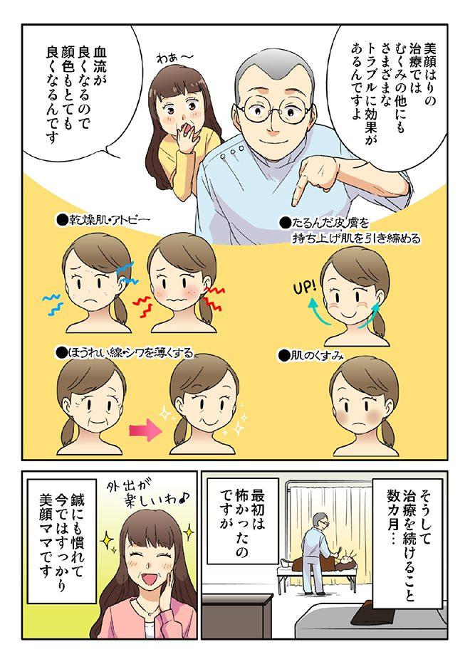 b-plus_manga0811-4